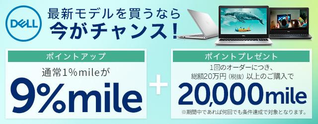 【DELL】エントリー+1回のオーダーにつき、総額20万円(税抜)以上のご購入で20,000mileプレゼント