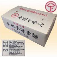 徳島の麺はラーメンだけでは無いぞ!半田素麺(はんだそうめん)とは?