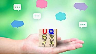 【検討中の方必見】UQモバイルの評判や口コミ・利用者の感想を徹底調査!