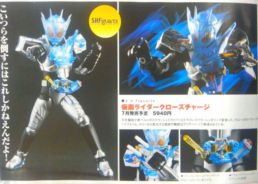 SH-Figuarts-Kamen-Rider-Cross-Z-Charge-Scan