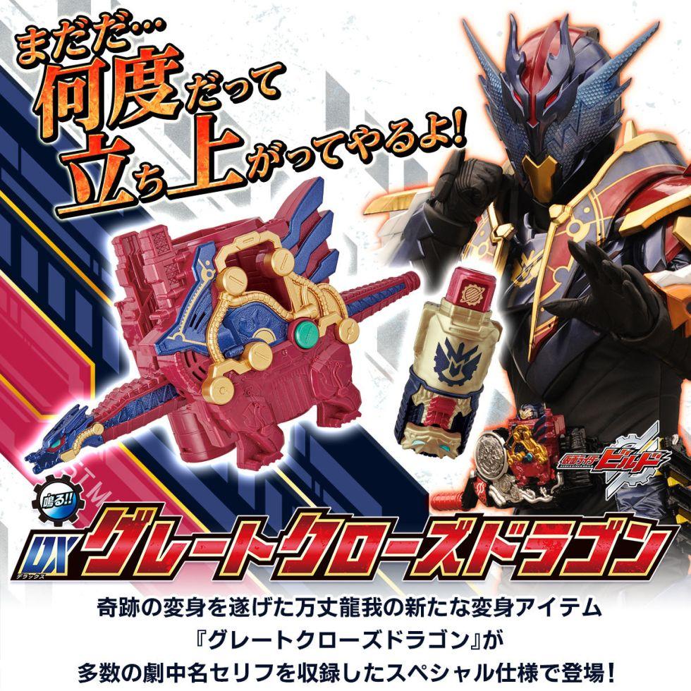 20180527_great_close_dragon_01