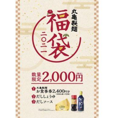 丸亀製麺福袋2021