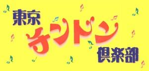 chindon-手書きのコピー