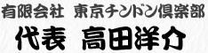 有限会社 東京チンドン倶楽部 代表 高田洋介