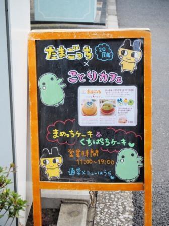tamagotchi event at kotori cafe 2017 tokyo japan