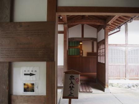 Eiheiji Temple bathroom