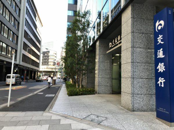 日本橋 交通銀行