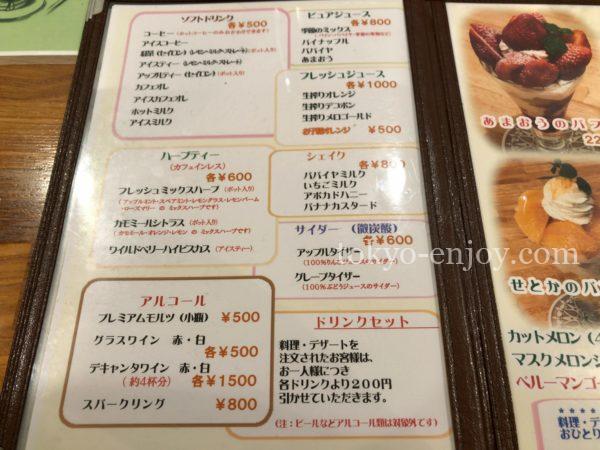 フルフル赤坂店