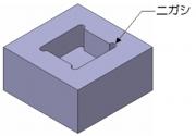 切削加工:ニガシ形状の例