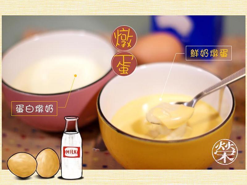 蛋白燉奶 & 鮮奶燉蛋 by 榮式住家飯 - 愛料理