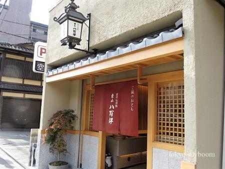 京都土産八百伊漬物