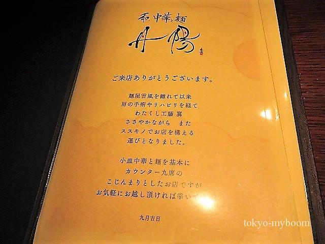 札幌人気ラーメン丹陽予約制