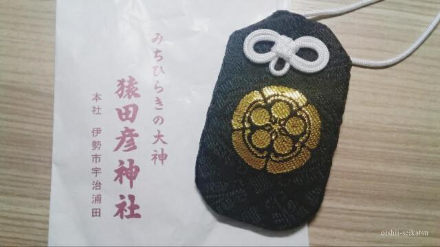 猿田彦神社 お守り