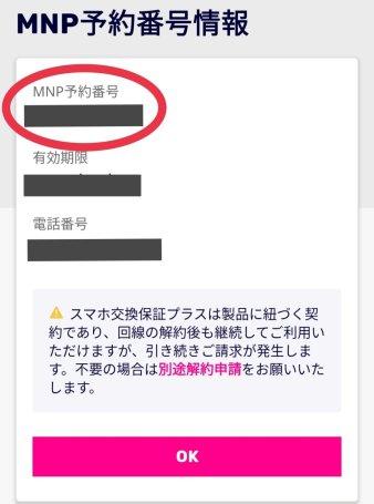 楽天モバイル解約MNP番号