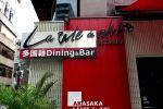 ランチは野菜たっぷりビュッフェが魅力。多国籍Dining&Bar AKASAKA LA VIE de AKI