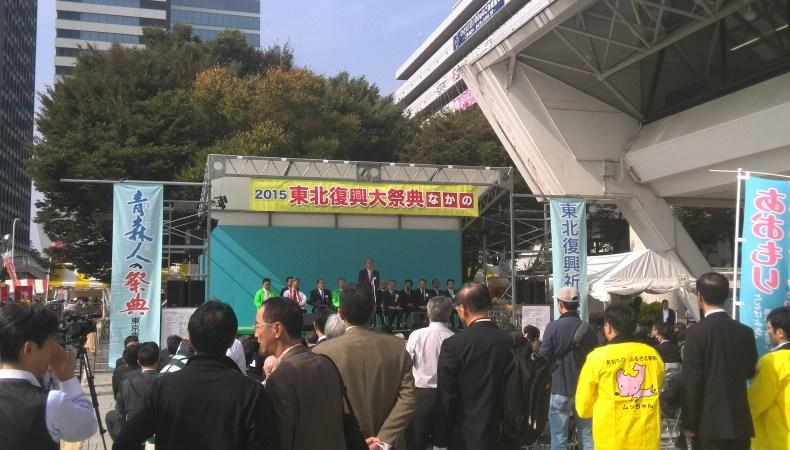 2015年青森県人の祭典