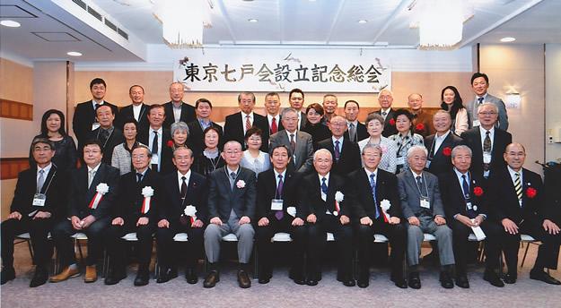 東京七戸会設立記念第1回総会