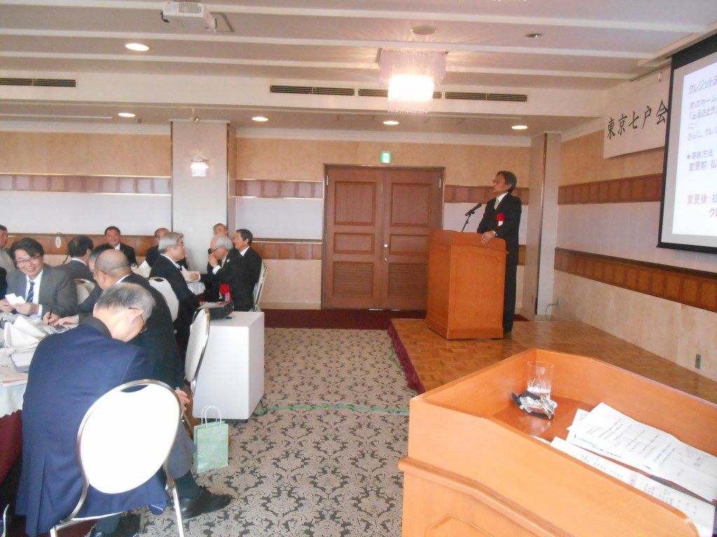 DSCN2201 - 2016年11月20日東京七戸会第5回総会開催しました。