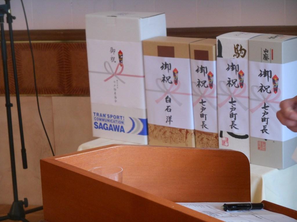 DSCN2203 - 2016年11月20日東京七戸会第5回総会開催しました。