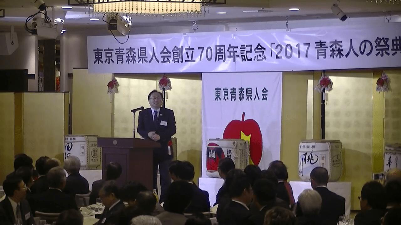 東京青森県人会 創立70周年記念 2017青森人の祭典