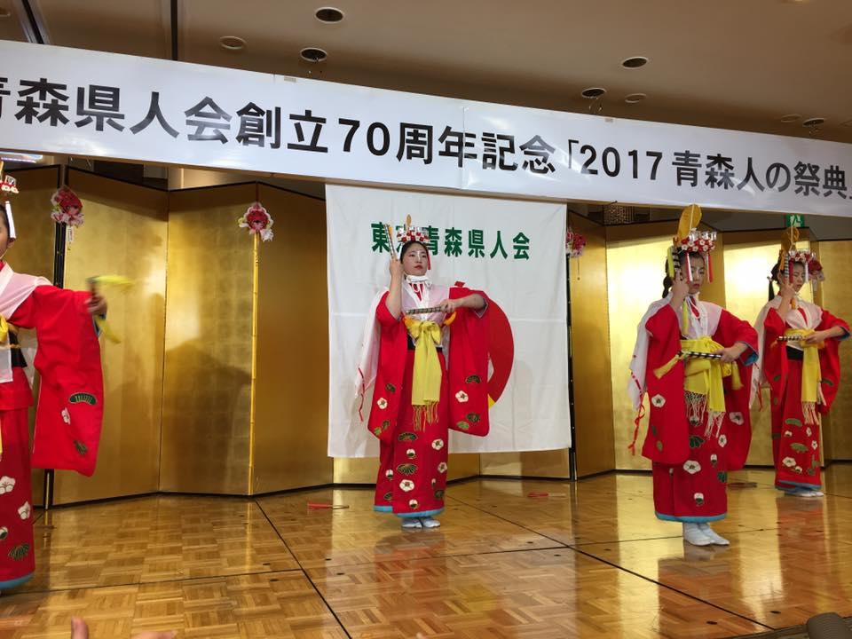 平成29年11月18日(土) 東京青森県人会 創立70周年記念 2017青森人の祭典