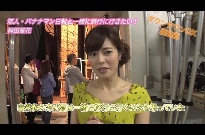 神田愛花が結婚願望語る!日村とのゴールインは近い?6月4日ダウンタウンDX内でのろけ!