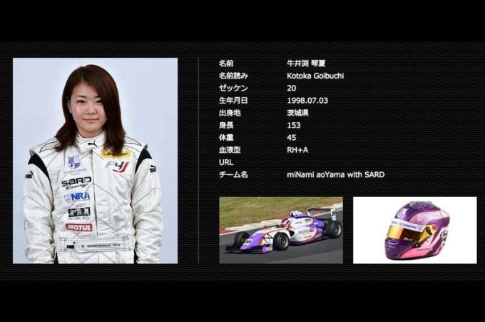 女子高生がFIA−F4デビュー牛井渕琴夏(ごいぶち ことか)!女子高生レーサーに期待集まる!