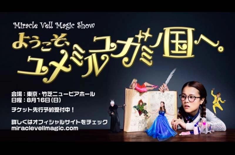 この夏観るべきミュージカルライブ「ようこそユメミルユガミノ国へ」Miracle Vell Magic!