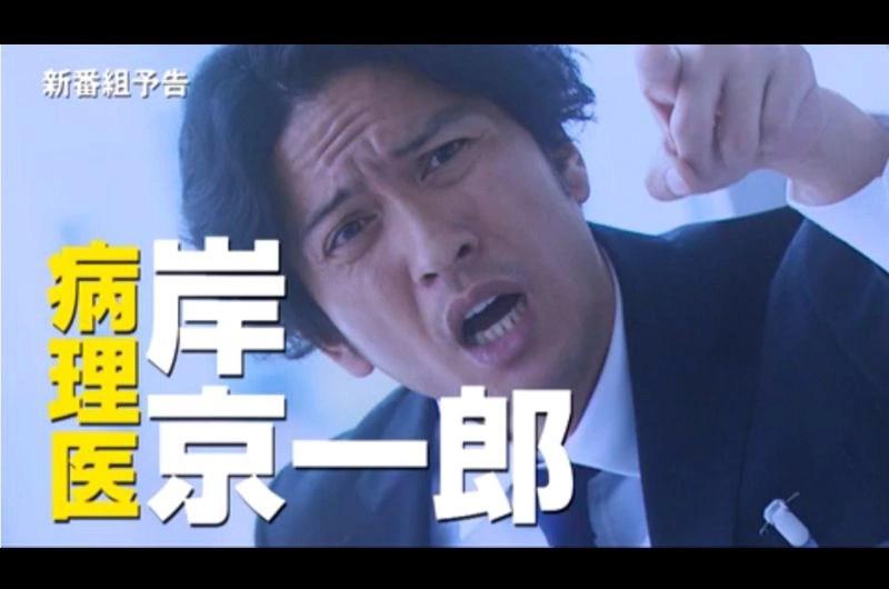 TOKIO長瀬智也・武井咲ドラマ「フラジャイル」始まる!恵三朗のコミックが実写ドラマ化