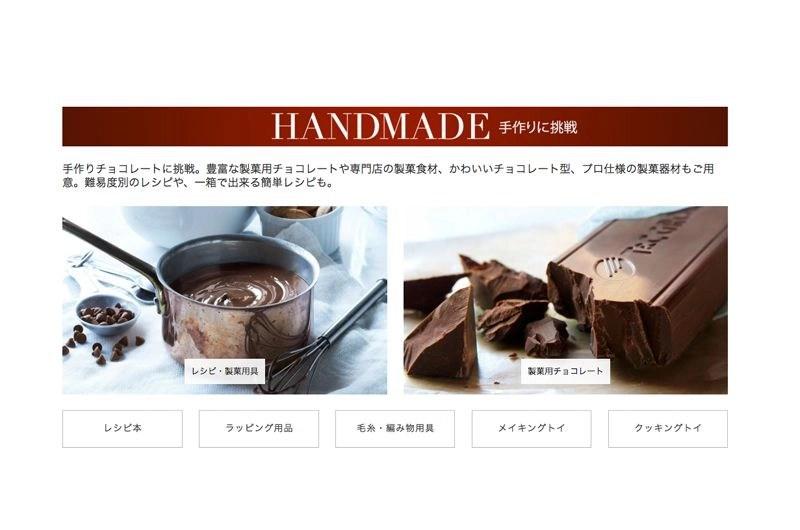 Amazonが2016バレンタイン特集ページをオープン!手作りチョコの材料とレシピも充実