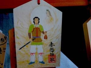 妻恋神社絵馬