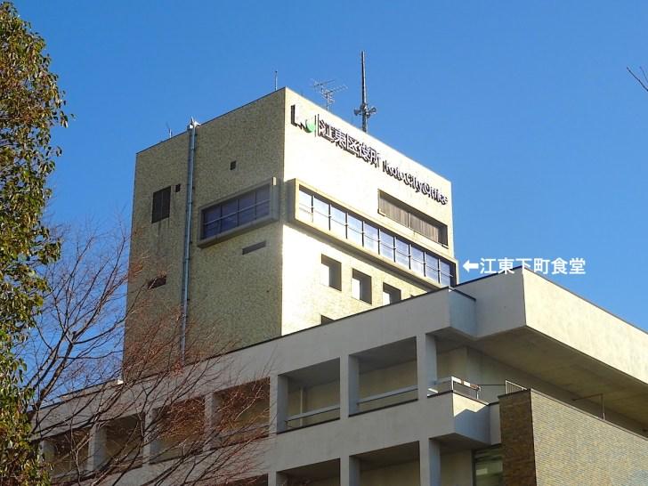 江東 区役所