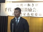 内山さんは中山大陸君の花咲徳栄高校卒業の大先輩でもあり、現在与論町観光大使もしていただいています。