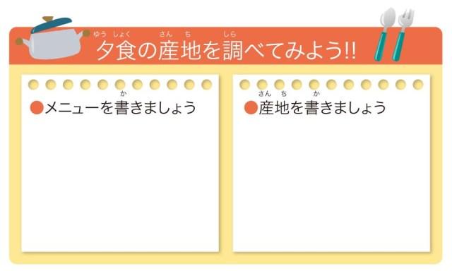 1610t_syoku01