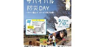 八国山防災サバイバルDAY