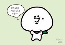 エコチル【食育特集】大福くん 備蓄方法