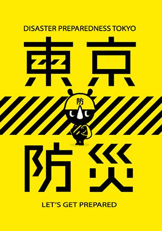 Tokyo aardbeving handleiding