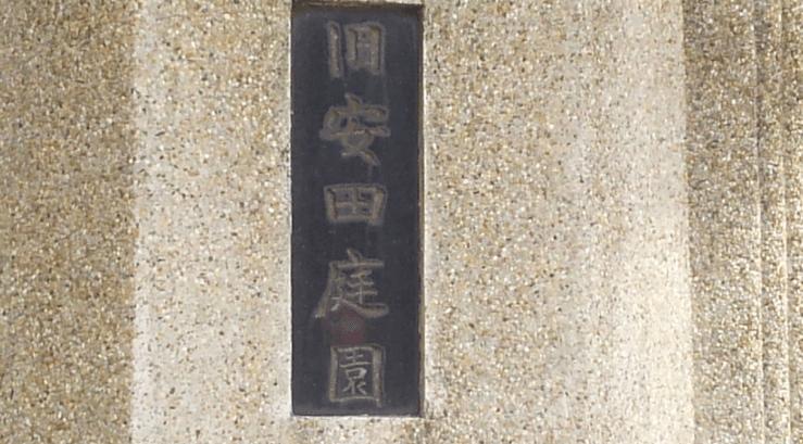 Former Yasuda garden – Japanese garden near the Edo Tokyo Museum Ryogoku Kokugikan –