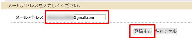 墨田区立図書館メールアドレス登録-入力して登録