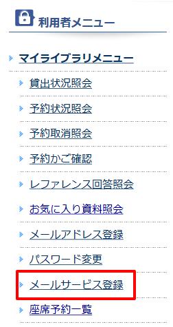 墨田区立図書館メールサービス登録