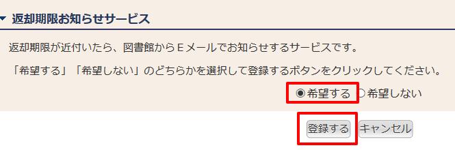 墨田区立図書館返却期限お知らせサービス登録ボタン