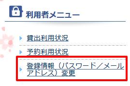 墨田区立図書館メールアドレス登録メニュー