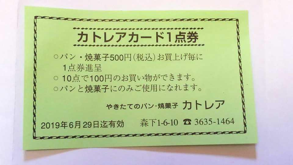 森下カトレア-カトレアカード1点券