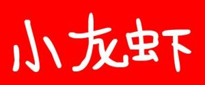 ザリガニ 中国語
