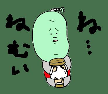 小噺 東京ビーンズ 豆サムライ ねむい