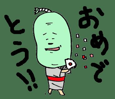 小噺 東京ビーンズ 豆サムライ おめでとう
