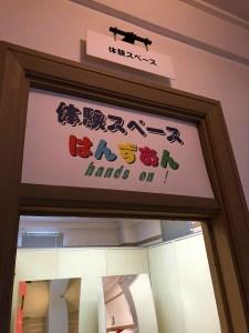 江波山気象館 はんずおん
