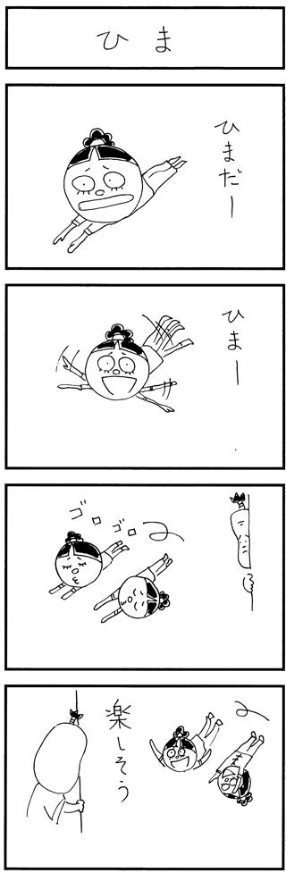 ひま 四コマ侍