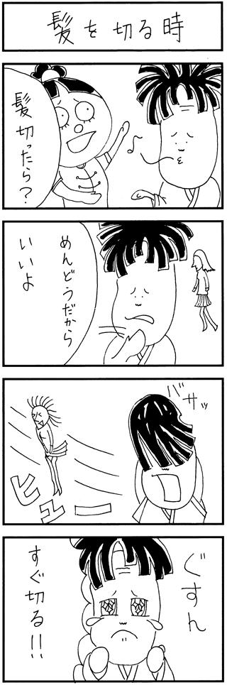 髪を切る時 パンチラ 四コマ侍