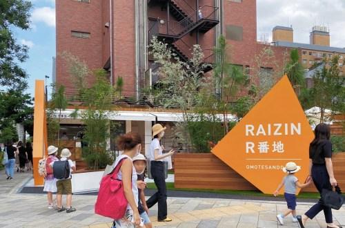 ライジンR番地表参道パーク